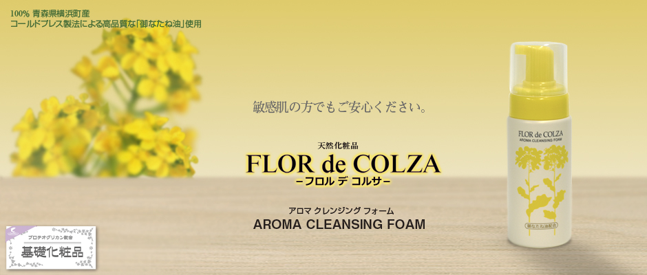 FLOR de COLZAクレンジングフォーム