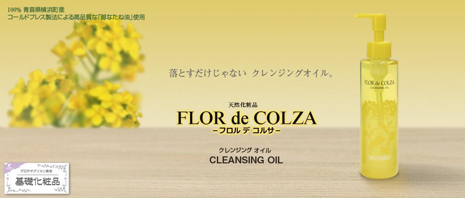 FLOR de COLZAクレンジングオイル