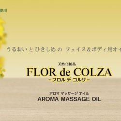 FLOR de COLZAアロママッサージオイル
