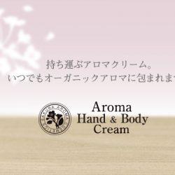 桜アロマボディクリームPG