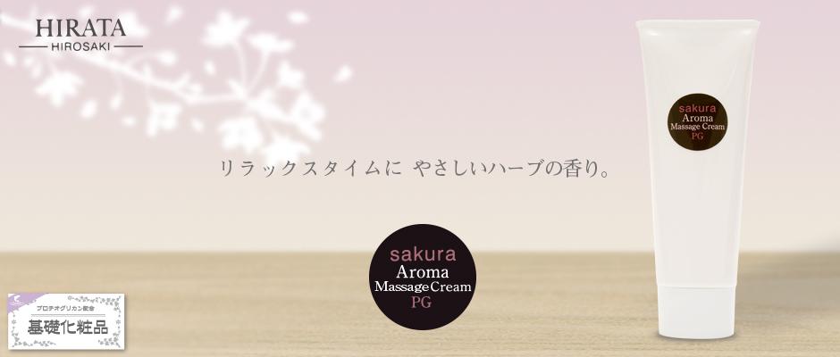 桜アロママッサージクリームPG