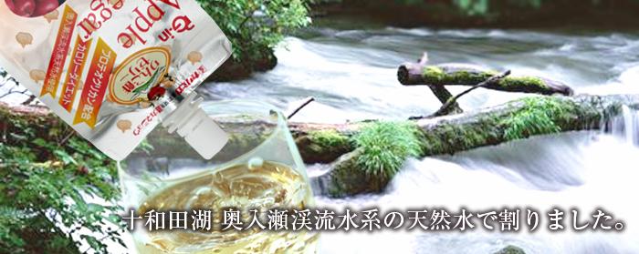 十和田湖 奥入瀬渓流系の天然水で割りました。