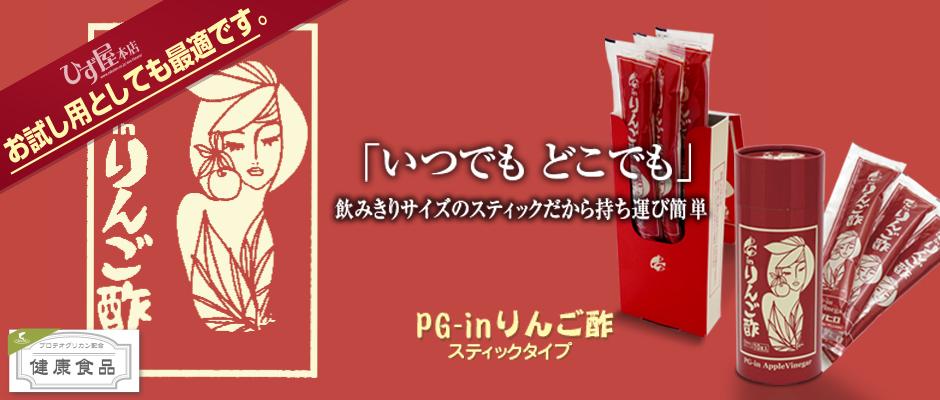 PG-inりんご酢スティック
