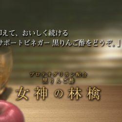 【プロテオグリカン配合美容サポート黒りんご酢】女神の林檎