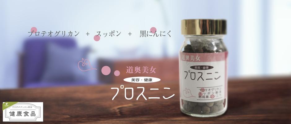 【プロテオグリカン・スッポン・熟成黒ニンニク配合】道奥美女 プロスニン