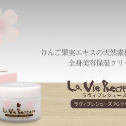 【プロテオグリカン配合で全身に潤い】ラヴィプレシューズ PGクリーム