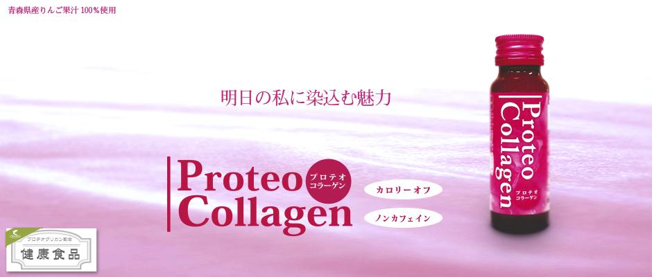 プロテオコラーゲン