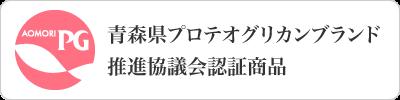 青森県プロテオグリカンブランド 推進協議会認証商品