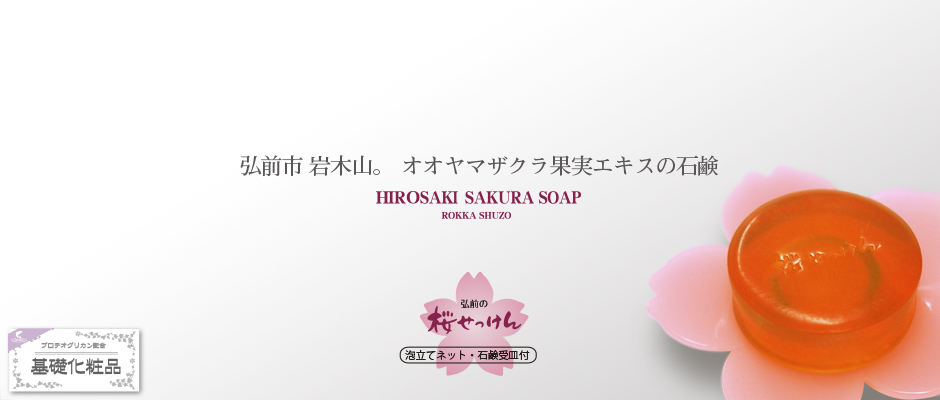 弘前の桜せっけんスキンケアソープ