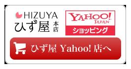 ひず屋 Yahoo!店