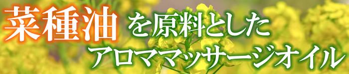 菜種油を原料としたアロママッサージオイル