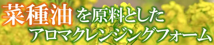 菜種油を原料としたアロマクレンジングフォーム