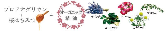 プロテオグリカン+桜はちみつ+オーガニック精油