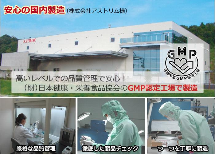 安心の国内製造。高いレベルでの品質管理で安心!(財)日本健康・栄養食品協会のGMP認定工場で製造