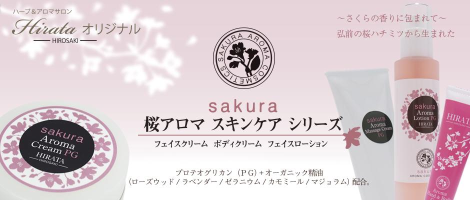 桜アロマ スキンケア シリーズ