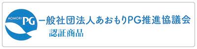 あおもりPG・弘前大学・青森県・角弘