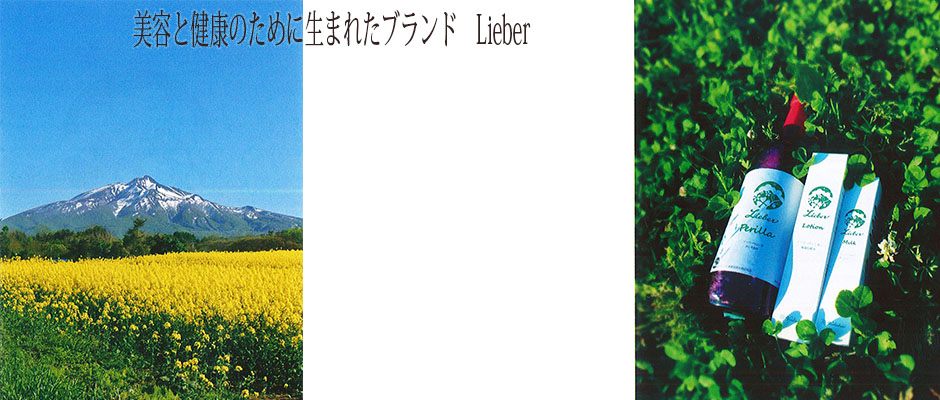 【リーバー スキンケア・赤しそ飲料】