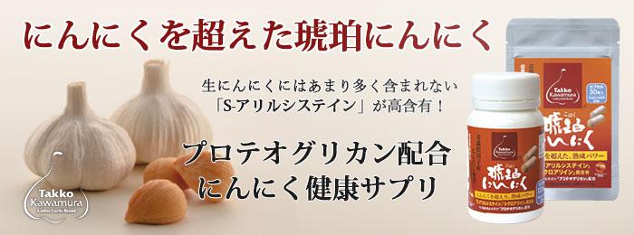 青森県田子産・田子かわむら・低温熟成・琥珀にんにく
