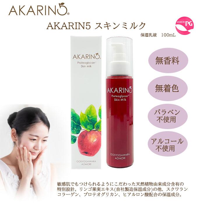 AKARIN5スキンミルク・プロテオグリカン・赤いリンゴ